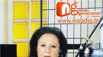 Η Εύα Κοταμανίδου δίνει συνέντευξη στον NGradio