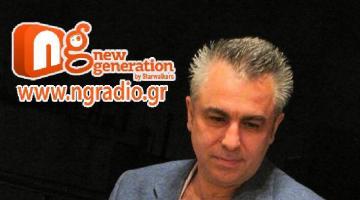Σύντομο σχόλιο για τον Αντρέα Παπά καλεσμένο στον NGradio