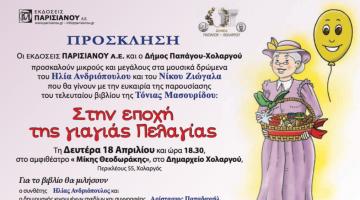 Παρουσίαση του βιβλίου «Στην εποχή της γιαγιάς Πελαγίας» της Τόνιας Μασουρίδου μαζί με συναυλία!