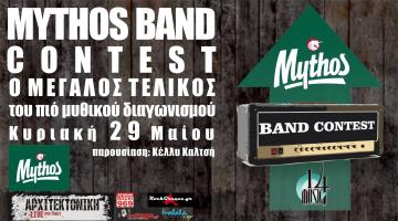 Mythos Band Contest:  Ο Μεγάλος Τελικός!