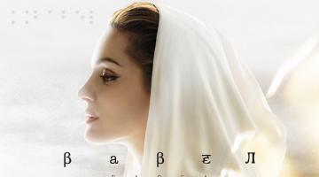 Νέο άλμπουμ από τη Νατάσσα Μποφίλιουν, τον  Θέμη Καραμουρατίδη και τον Γεράσιμο Ευαγγελάτο