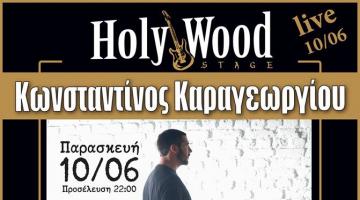 Κωνσταντίνος Καραγεωργίου @ HolyWood Stage Παρασκευή 10/6