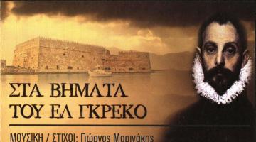 Γιώργος Μαρινάκης | «Στα βήματα του Ελ Γκρέκο»