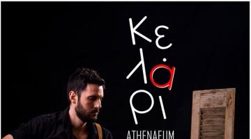 Ο Θανάσης Βούτσας live @ ATHENAEUM Κελάρι
