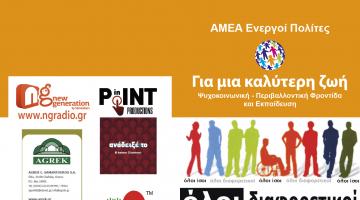 Φεστιβαλ Εθελοντισμού «ΑΜΕΑ Ενεργοί Πολίτες,Για Μια Καλύτερη Ζωή» 16-17 Ιουλίου