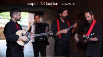KOMPANÍA Quartet & Εύα Ξένου @ Πέραν, το καφέ αμάν