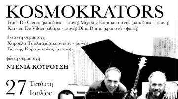 Ρεμπέτικη κομπανία «KOSMOKRATORS» @ Πέραν, το καφέ αμάν της πόλης