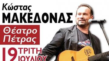 Ο Κώστας Μακεδόνας στη μεγάλη του συναυλία @ Θέατρο Πέτρας στην Πετρούπολη 19/7