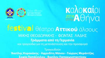 Φεστιβάλ στο Θέατρο Αττικού Άλσους – ΜΙΚΗΣ ΘΕΟΔΩΡΑΚΗΣ –  ΦΩΝΤΑΣ  ΛΑΔΗΣ