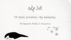 """Κυκλοφόρησε στα ελληνικά το βιβλίο του Πιέρ Λοτί """"Οι τρεις γυναίκες της Κάσμπας"""""""