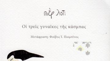 Κυκλοφόρησε στα ελληνικά το βιβλίο του Πιέρ Λοτί «Οι τρεις γυναίκες της κάσμπας»