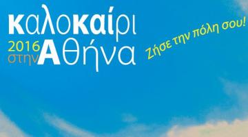«Καλοκαίρι στην Αθήνα»|Πλούσια η εβδομάδα 19 – 25 Ιουλίου
