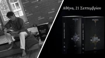 «Ο Νόμος της Επιτυχίας» του Ναπολέοντα Χιλ – Παρουσίαση βιβλίου 21/9