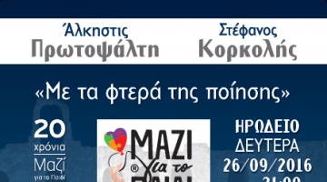 Άλκηστις Πρωτοψάλτη και Στέφανος Κορκολής: Ηρώδειο, 26 Σεπτεμβρίου