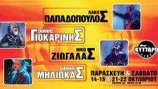 Λάκης ΠΑΠΑΔΟΠΟΥΛΟΣ  Γιάννης ΜΗΛΙΩΚΑΣ  Νίκος ΖΙΩΓΑΛΑΣ  Γιάννης ΓΙΟΚΑΡΙΝΗΣ – Kyttaro Live !