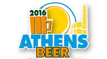 Οι συναυλίες του Athens Beer Festival 2016 @ Γκάζι