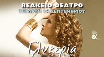 Γλυκερία στο Σμυρνέικο Μινόρε @ Βεάκειο Θέατρο Τετάρτη 14 Σεπτεμβρίου