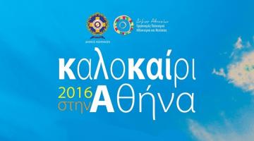 Φεστιβάλ στο θέατρο Αττικού Άλσους & στις γειτονιές της Αθήνας