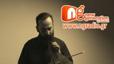 Ο Πέτρος Σαριδάκης δίνει συνέντευξη στον NGradio