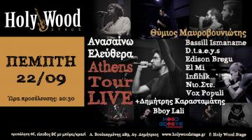 O Θύμιος Μαυροβουνιώτης, Πέμπτη 22/9 @ HolyWood Stage!