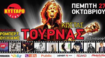 Ο Κώστας Τουρνάς  Live @ ΚΥΤΤΑΡΟ – Πέμπτη 27 Οκτωβρίου