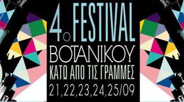 4o Φεστιβάλ Βοτανικού «Κάτω από τις γραμμές» 21 – 25 Σεπτεμβρίου