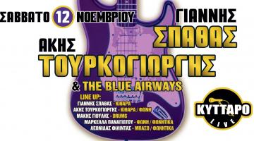 ΓΙΑΝΝΗΣ ΣΠΑΘΑΣ – ΑΚΗΣ ΤΟΥΡΚΟΓΙΩΡΓΗΣ  & THE BLUE AIRWAYS – Live KYTTARO Club 12 Νοεμβρίου