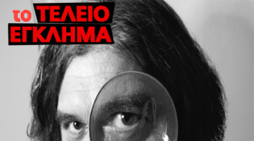 Παναγιώτης Καλαντζόπουλος «Το τέλειο έγκλημα» @ IANOS