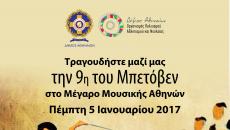 Τραγουδήστε μαζί μας την 9η του Μπετόβεν στο Μέγαρο Μουσικής Αθηνών