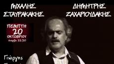 Μιχάλης Σταυρακάκης – Δημήτρης Ζαχαριουδάκης @ Πέραν
