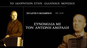 Ο Ηρακλής Βαβάτσικας σε «συνομιλία με τον Αντώνη Αμιράλη» -το ακορντεόν στην ελληνική μουσική-