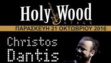 Χρήστος Δάντης live party @ HolyWood Stage!