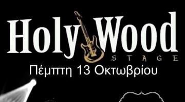 Ο Χρήστος Γεωργοπέτρης  & ο Θεολόγος Αναγνωστόπουλος @ HolyWood Stage