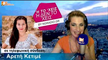 Η Αρετή Κετιμέ δίνει συνέντευξη στον NGradio.gr – Ένας Ντελικανής
