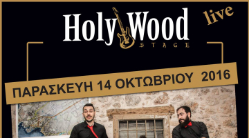HolyWood Stage presents: Λατερνατίβα live!