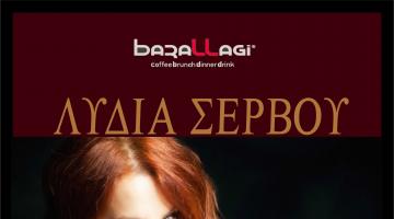 Η Λυδία Σέρβου με τον Νεοκλή Νεοφυτίδη @ Barallagi, Παρασκευή 21/10