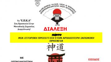 SHINTO: Μία ιστορική προσέγγιση στην αρχαιότερη ιαπωνική θρησκεία – Διάλεξη, Σάββατο  8 Οκτωβρίου