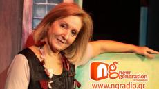 Η Κάρμεν Ρουγγέρη δίνει συνέντευξη στον NGradio