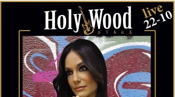 HolyWood Stage presents:Απλά και Λαϊκά με την Βασιλική Στεφάνου!