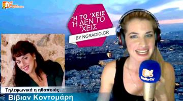 Η Βίβιαν Κοντόμαρη δίνει συνέντευξη στον NGradio.gr – Ένας Ντελικανής