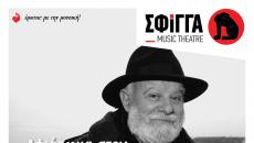 «Εδώ είναι του Ρασούλη» @ Σφίγγα – Σάββατο 12 και Σάββατο 19 Νοεμβρίου