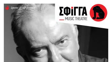 Ο Γιάννης Κούτρας @ Σφίγγα – Σάββατο 29 Οκτωβρίου και 5 Νοεμβρίου