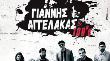 Γιάννης Αγγελάκας και οι 100° C – Ευρωπαϊκή Περιοδεία – Νοέμβριος – Δεκέμβριος 2016