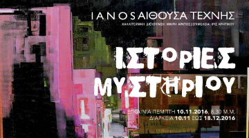 ΙΣΤΟΡΙΕΣ ΜΥΣΤΗΡΙΟΥ – Ομαδική Εικαστική Έκθεση @ IANOS Αίθουσα Τέχνης