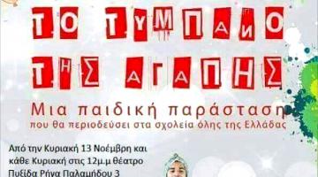 ΤΟ ΤΥΜΠΑΝΟ ΤΗΣ ΑΓΑΠΗΣ, της Δανάης Μιχοπούλου – Παιδική διαδραστική παράσταση @ Θέατρο Πυξίδα