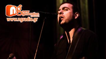 Ο Διαμαντής Διαμαντίδης από τους Radio Nowhere δίνει συνέντευξη στον NGradio.gr