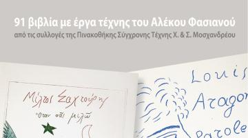 Έκθεση «91 βιβλία με έργα τέχνης του Αλέκου Φασιανού» στην Πινακοθήκη του Δήμου Αθηναίων