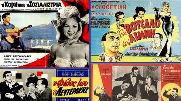 Είκοσι παλιές αφίσες του ελληνικού κινηματογράφου
