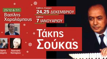 Ο μεγάλος Λαϊκός συνθέτης Τάκης Σούκας για πρώτη φορά στο Ρυθμό stage