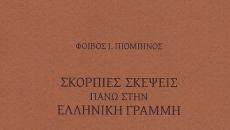 Κυκλοφόρησε νέο βιβλίο από τον Φοίβο Πιομπίνο